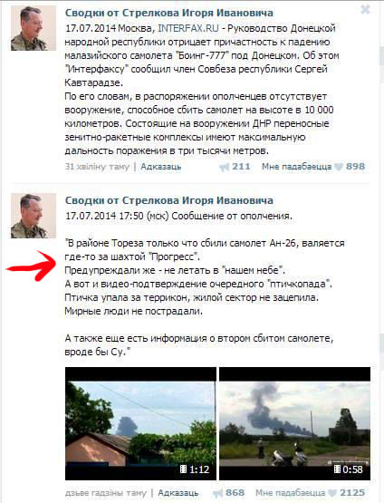 Russia claiming responsibility for shooting down Malaysia Airlines plane. 17th July 2014.